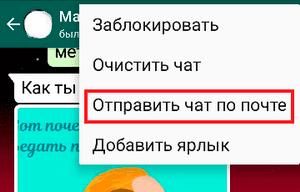 Картинки по запросу Как из Whatsapp переслать на почту и обратно: фото, переписку, файл?
