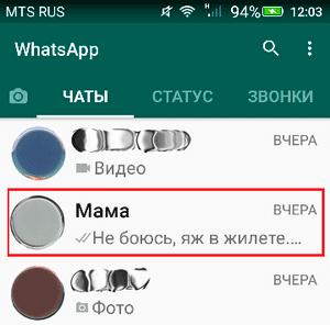 как взломать whatsapp по номеру телефона